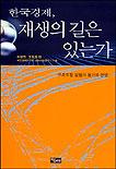 한국경제, 재생의 길은 있는가 : 구조조정 실험의 평가와 전망