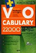 VOCABULARY 22000플러스