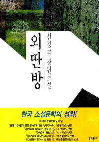 외딴방 : 신경숙 장편소설 이미지