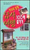 서울100배즐기기 : 답사 100배여행 즐기기. 9