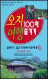 서울100배즐기기 : 오지여행 100배 즐기기. 10