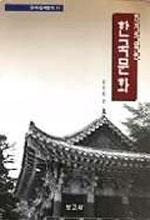 한자로 읽는 한국문화