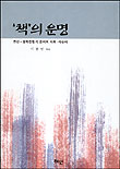 책의 운명(조선∼일제강점기 금서의 사회사상사)
