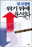한국 경제 위기 뒤에 찬스 있다