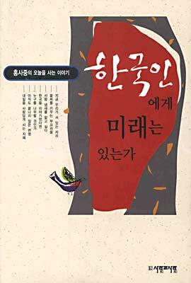 한국인에게 미래는 있는가