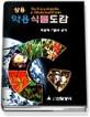 (상용)약용식물도감=The encyclopedia of medicinal plants