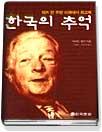 한국의 추억