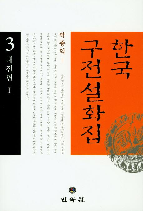 한국 구전 설화집 3
