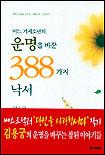 어느 거지 소년의 운명을 바꾼 388가지의 낙서