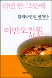 틈새라면도 벤처다 : 라면의 달인 김복현의 이야기