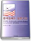 한국경제의 갈등구조 : 워싱턴 컨센서스의 아시아 확장과 DJ노믹스 정치게임