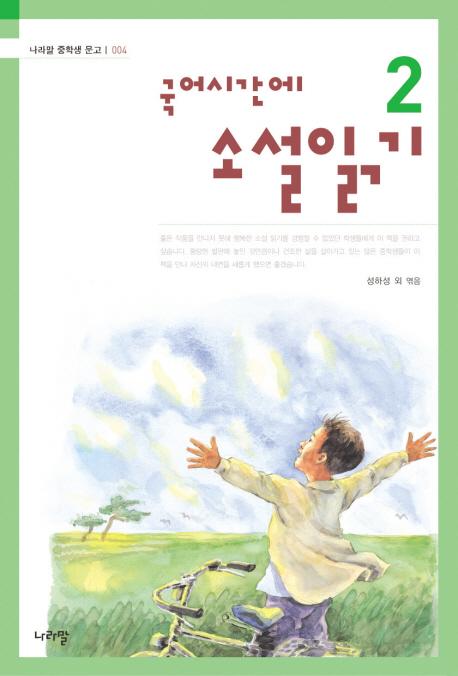 국어시간에 소설읽기. V.2