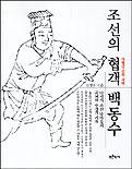 조선의 협객, 백동수
