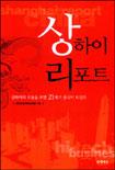 상하이 리포트