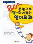 80문형으로 싹 휘어잡는 영어회화