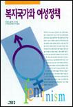 복지국가와 여성정책
