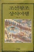 조선왕조 상식여행