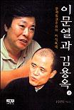 이문열과 김용옥. V.하 / 문화특권주의와 지식폭력