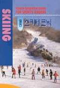 (실전)스키테크닉