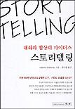 스토리텔링 : 대화와 협상의 마이더스