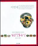(광주광역시 무형문화재 제7호 이연채명인의)남도전통음식