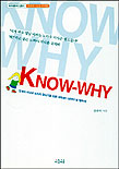KNOW-WHY