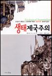한국전통문화의 정신분석