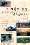 그 사막의 유혹 중국대륙과 몽고를 누비는 징기스칸 후예