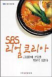 SBS 리얼코리아 그곳에 가면 맛이 있다