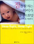 잠을 잘 자는 아이가 엄마의 희망으로 자란다