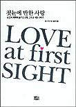 첫눈에 반한 사랑 : 순간의 매력에 숨겨진 과학, 그리고 사랑 이야기