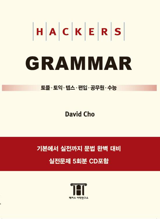 HACKERS TOEFL GRAMMAR