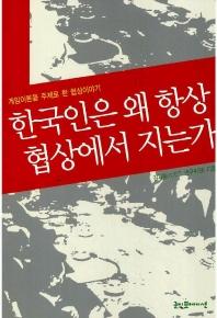 한국인은 왜 항상 협상에서 지는가
