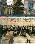 (박태상의)동유럽 문화예술산책