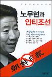노무현과 안티조선김동민의 언론시평