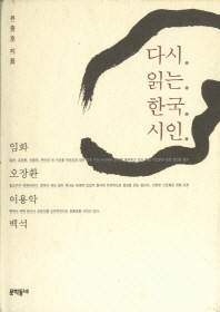 다시 읽는 한국시인