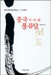 중국 시·서·화 풍류담