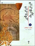 뿌리 깊은 한국사 샘이 깊은 이야기