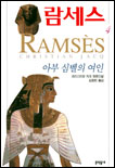 람세스. 4, 아부 심벨의 여인