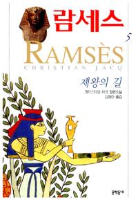 람세스. 5, 제왕의 길