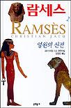 람세스. 2, 영원의 신전