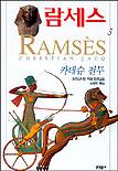 람세스. 3, 카데슈 전투