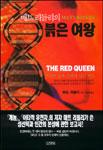 (매트 리들리의)붉은 여왕