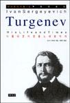 투르게네프 : 아름다운 서정을 노래한 작가