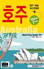 호주.뉴질랜드 100배 즐기기