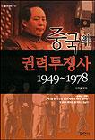 중국의 권력투쟁사(1949-1978)