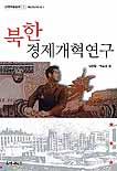 북한 경제개혁연구
