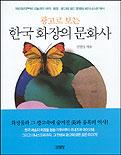 광고로 보는 한국 화장의 문화사