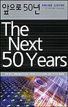 앞으로 50년 : 과학의 미래 인간의 미래