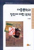 대중문학과 정전에 대한 반역